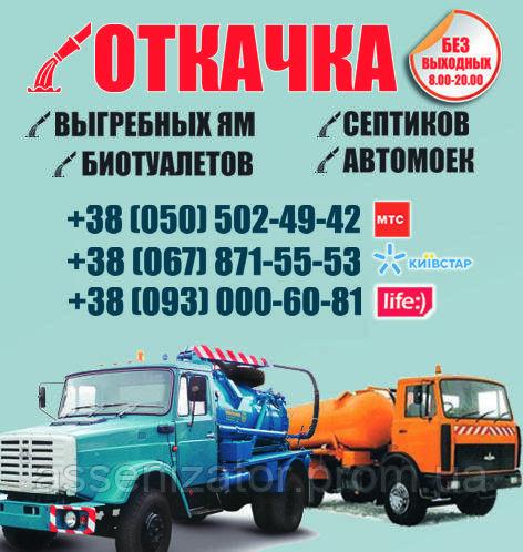 Выкачка сливных ям Бердянск. Выкачка сливной ямы в Бердянске. Объем бочки 4 и 10 м. куб.