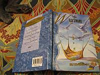 Книга детская на английском языке дикие гуси
