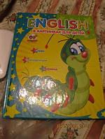 Книга Английский в картинках для детей книги КРАСОЧНАЯ
