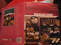 Набор 3 книги=Книга кухня рецепты  кухни мира индия +япония+ вьетнам рецепты, фото 1
