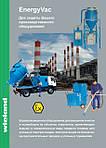 ТЭС, электростанции на биомассе, перегрузочные терминалы, площадки хранения угольного топлива