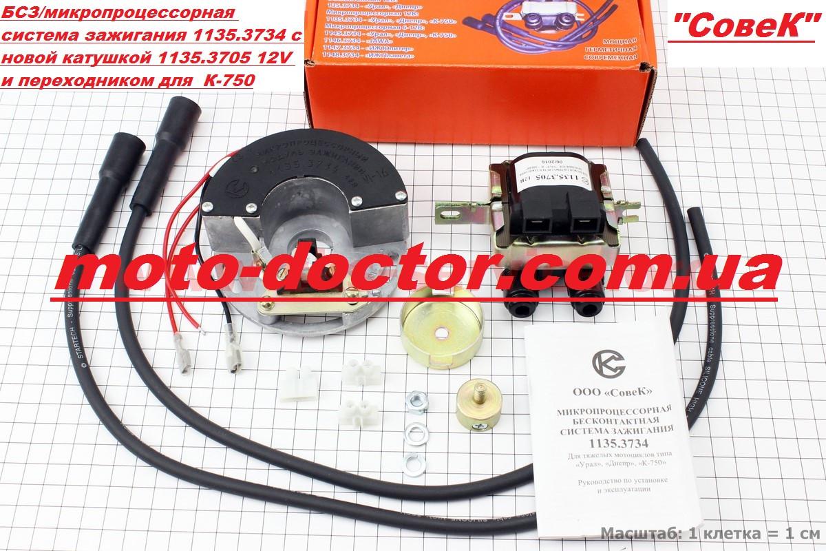 Микропроцессорная система зажигания 1135.3734 с катушкой 135.3705 12V, К-750