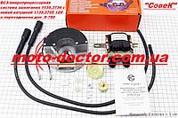 Микропроцессорная система зажигания 1135.3734 с катушкой 135.3705 12V, К-750, фото 1