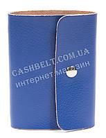 Удобная карманная визитница на кнопке art. дешевая синяя