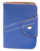 Удобная карманная визитница на кнопке art. дешевая синяя вырез