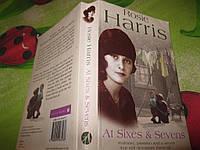 Книга.на английском.английский язык HARRIS британи