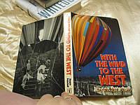 На английском языке книга воздушный шар английский