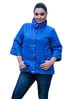 Женская  куртка  жемчуг (синтепон 150)  р. 48,50,52 электрик