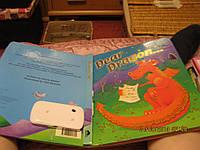 На английском книга DEAR DRACON большая сказки, фото 1