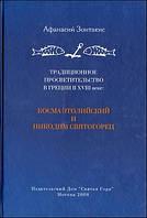 Традиционное просветительство в Греции в XVIII веке. Косма Этолийский и Никодим Святогорец. Афанасий Зоитакис