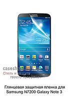 Глянцевая защитная пленка для Samsung Galaxy Note 3 N7200 / N9000