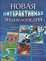 Новая интерактивная энциклопедия в вопросах и ответах