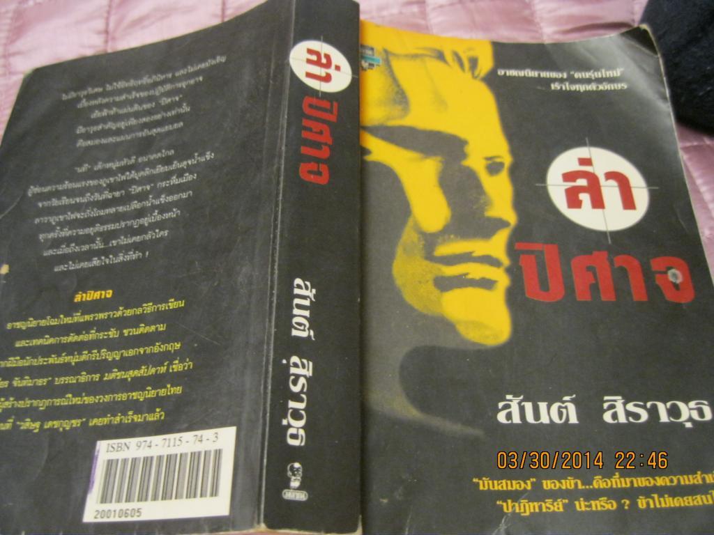 Книжка на иностранном языке книга