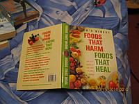 Книга на английском языке FOODS THAT HARM  FOODS THAT HEAL