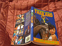 На английском языке книга THAILAND ТАЙЛАНД ФОТО