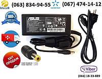 Блок питания Asus UL20A (зарядное устройство)