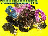 Резинка  кольорова бархатна з чотирьома серцями R-50- 50