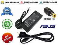 Блок питания Asus F8SA (зарядное устройство)