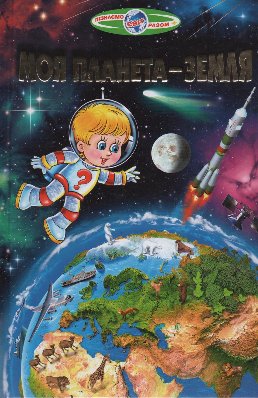 Моя планета - Земля (Пср). В. В. Гуріна, В. Г. Біляєв