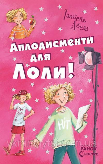 Аплодисменти для Лоли! Книга 4
