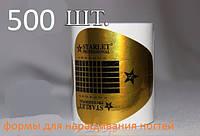 Формы для наращивания ногтей Starlett Professional 500 штук
