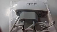 Сетевое зарядное устройство HTC 5V 1A Оригинал