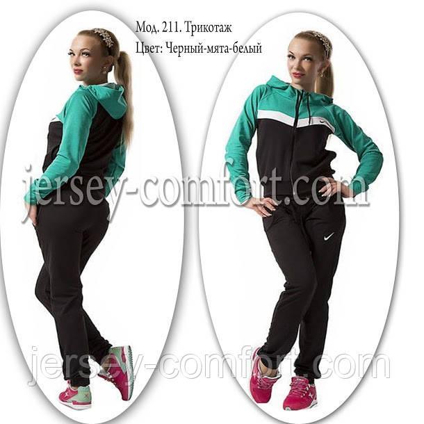 Трикотажные костюмы женские интернет магазин доставка