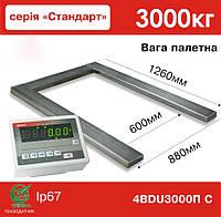Весы для паллет 4BDU3000П-С Стандарт