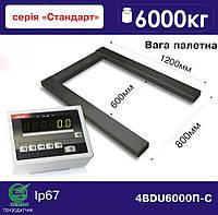 Весы паллетные серия стандарт 4BDU6000П-С
