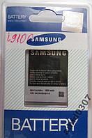 Аккумулятор SAMSUNG i9100 ёмкость (1650 mAh)EB-F1A2GBU ААА класс