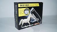 HOFORD Машинка для стрижки животных 45w!!!