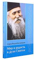 Старец Фаддей Витовницкий. Мир и радость в Духе Святом