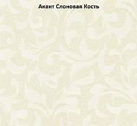 65*160 см АКАНТ, Слоновая кость