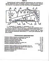 Шаблон сварщика универсальный УШС-3