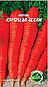 Морковь Королева осени (3 г.) (в упаковке 20 пакетов) до 21 года