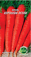 Морковь Королева осени (3 г.) (в упаковке 20 пакетов)
