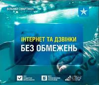 068-333-45-35 Київстар