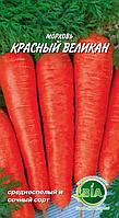 Морковь Красный великан (3 г.) (в упаковке 20 пакетов)