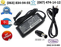 Блок питания HP 2000-2C25DX (зарядное устройство)