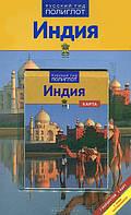 Индия. Путеводитель