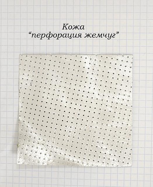 """Кожа перфорированная """"Жемчуг"""""""