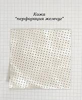 """Кожа перфорированная """"Жемчуг"""", фото 1"""