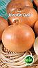Цибуля Золотистий (3 р.) (в упаковці 20 пакетів)