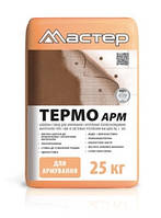 Мастер «Термо» АРМ  Клей для крепления и армировки минераловатных или пенополистирольных плит 25кг