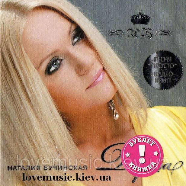 Музичний сд диск НАТАЛИЯ БУЧИНСКАЯ Душа (2008) (audio cd)