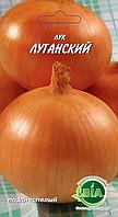 Цибуля Луганський (3 р.) Насіння ВІА (в упаковці 20 пакетів)