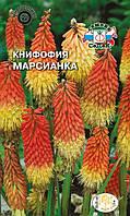 Семена Книфофия Марсианка 0,25 г Седек