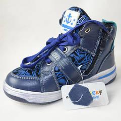 Демисезонные ботинки для мальчика синие Bessky 27р.-32р.