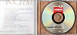 Музичний сд диск НИКОЛАЙ БАСКОВ Лучшие песни (2008) (audio cd), фото 2
