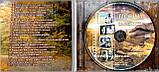 Музичний сд диск ПЕСНИ ИЗ ЛЮБИМЫХ КИНОФИЛЬМОВ 1 (2007) (audio cd), фото 2